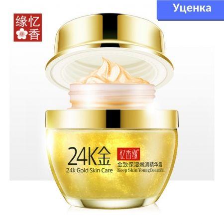 Уценка! Крем-Сыворотка для лица с коллоидным золотом 24K Gold Skin Care